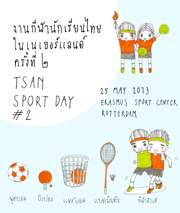sportday_poster