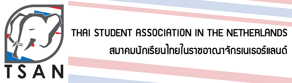สมาคมนักเรียนไทยในราชอาณาจักรเนเธอร์แลนด์